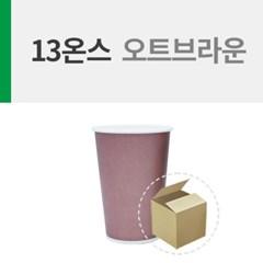 VAN CRAFT 오트 브라운 13온스 종이컵 1박스(1,000개)_(1097836)