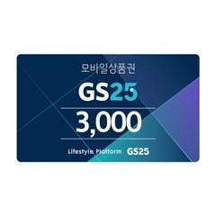[GS25] 3천원권