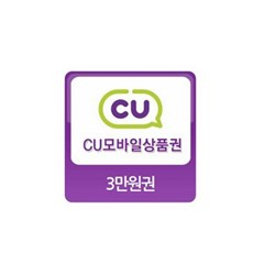 [CU] 3만원권