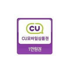 [CU] 1만원권