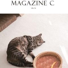 반려동물 매거진C - 2021년 1월호 (이불 밖은 위험해!)