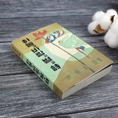 윤동주를 따라 읽다, 하늘과 바람과 별과 시 초판본 미니북