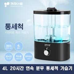키친아트 4L대용량 초음파 가습기 20시간분무 KP-16H