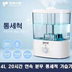 키친아트 4L대용량 초음파 가습기 20시간분무 KP-18H