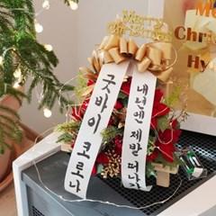 겨울 감성 미니 화환 [축하화환 조화 포인세티아 크리스마스 트리]