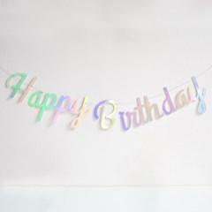 생일 파티 꾸미기 축하 레터링 가랜드 가렌더