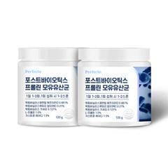 퍼펙토 포스트바이오틱스 프롤린 모유유산균 240g 4개월분