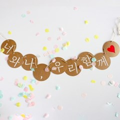 (원하는문구) 커플 웨딩 생일 환갑 가랜드 해피뉴이어 새해