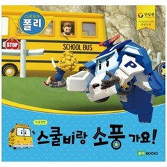 [로이북스] 스쿨비랑 소풍 가요!(빅북) : 차 속 안전   [안전 그림책