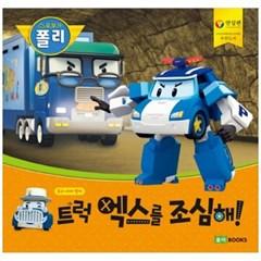 [로이북스] 트럭 엑스를 조심해!(빅북) : 유괴 미아 방지   [안전 그