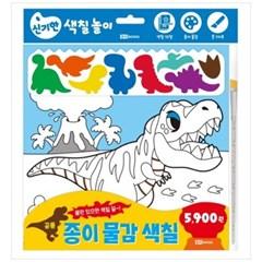 [로이북스] 종이 물감 색칠. 2: 공룡 : 물만 있으면 색칠 끝   [신기