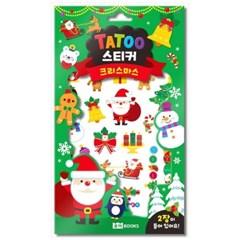 [로이북스] 타투 스티커 크리스마스