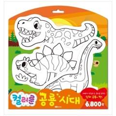 [로이북스] 컬러룬: 공룡 시대