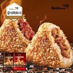 [교촌] 구운주먹밥 5개입 (500g) 2종 1팩