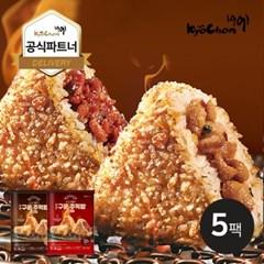 [교촌] 구운주먹밥 5개입 (500g) 2종 5팩