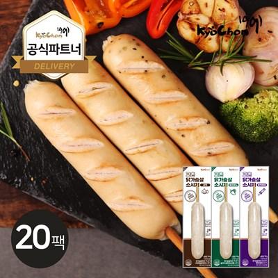 [교촌] 닭가슴살 소시지 70g 3종 20팩