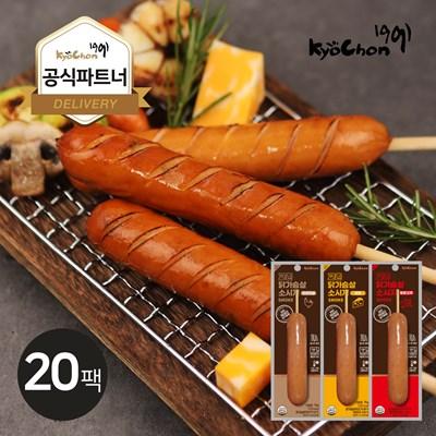 [교촌] 닭가슴살 스모크 소시지 70g 3종 20팩