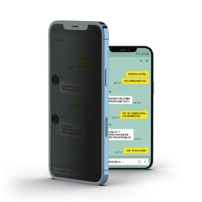 하이드 아이폰 12mini 사생활보호 프라이버시 액정보호필름 2매