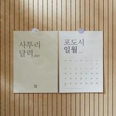 2021벽걸이달력