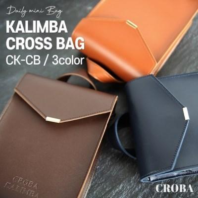 크로바 칼림바 크로스백 칼림바가방 CK-CB 3color