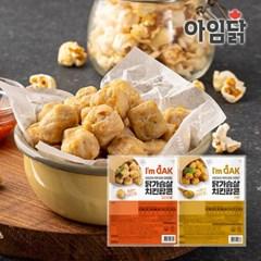 [아임닭] 닭가슴살 치킨팝콘100g 2종 1팩 골라담기
