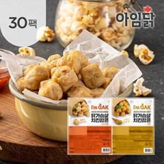 [아임닭] 닭가슴살 치킨팝콘100g 2종 30팩
