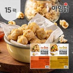 [아임닭] 닭가슴살 치킨팝콘100g 2종 15팩