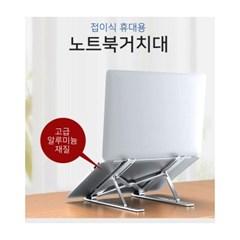 파베르 휴대용 노트북거치대 파우치포함