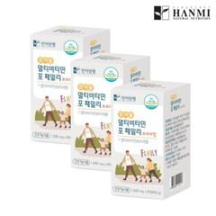 한미양행 츄어블 멀티비타민 포 패밀리 프리미엄 3개월분