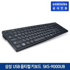 아이솔레이션 팬터그래프 키보드 SKS-9000UB