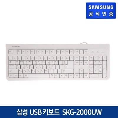 멀티미디어 키보드 SKG-2000UW