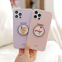 하푼 아이폰8 7 겨울동물 스마트톡 케이스