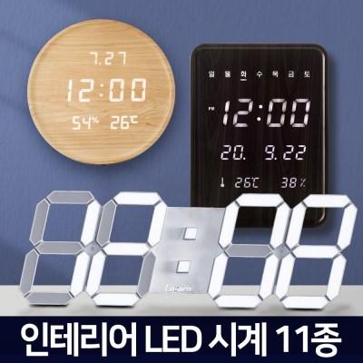 11종 인테리어 LED 벽걸이시계 디자인 거실 전자 개업 사무실 시계