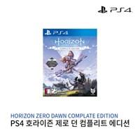 [PS4] 호라이즌 제로던 컴플리트 에디션 (PS Hits)