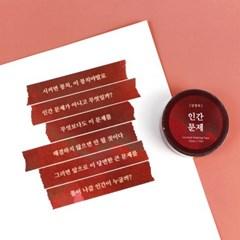 한국 근대 여성 문학가 잉크 레이어드 마스킹테이프 4종