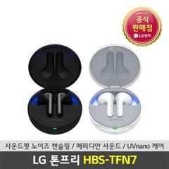 LG전자 톤프리 HBS-TFN7 완전 무선 블루투스 이어폰