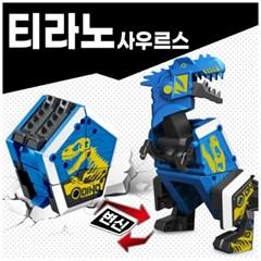 다이노변신 합체로봇 티라노사우르스