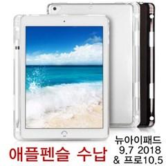 스냅케이스 뉴아이패드2018 6세대 / 프로10.5 애플펜슬