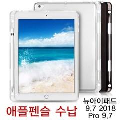 스냅케이스 뉴아이패드9.7 2018 6세대 애플펜슬수납 퓨