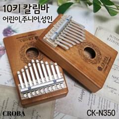 크로바 칼림바 10키 키즈 주니어 성인 CK-N350 (단품)