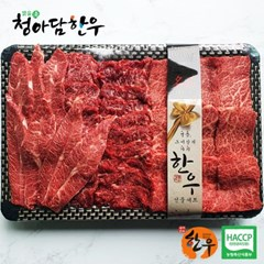 청아담 한우암소 특수부위 1호 선물세트 1.8kg (치마살,