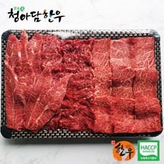 청아담 한우암소 특수부위 2호 선물세트 1.5kg (치마살,