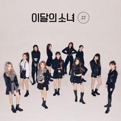 이달의 소녀(LOONA) - 미니앨범 2집 [#] (한정 B Ver.) (재발매)