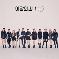 이달의 소녀(LOONA) - 미니앨범 2집 [#] (일반 B Ver.) (재발매)
