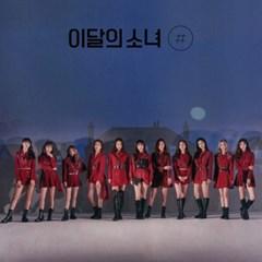 이달의 소녀(LOONA) - 미니앨범 2집 [#] (한정 A Ver.) (재발매)