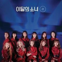 이달의 소녀(LOONA) - 미니앨범 2집 [#] (일반 A Ver.) (재발매)