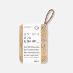 [동구밭] 플라스틱프리 천연수세미(둥근형)