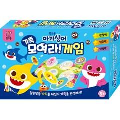 보드게임 - 핑크퐁 아기상어 가족 모여라
