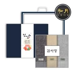 [송월타올] 송월 뉴명품40 3매 설 선물세트