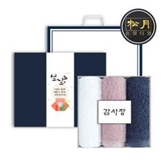 [송월타올] 40수 180g 3매 설 선물세트